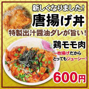 鶏モモ肉1枚唐揚げ 唐揚げ丼