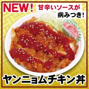ヤンニョムチキン丼